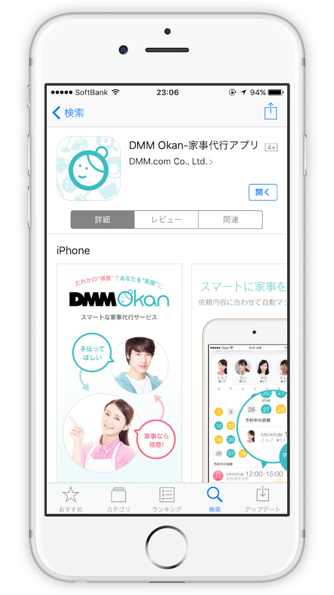 専用アプリをダウンロード