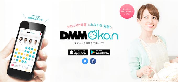 DMM Okan(おかん)とは