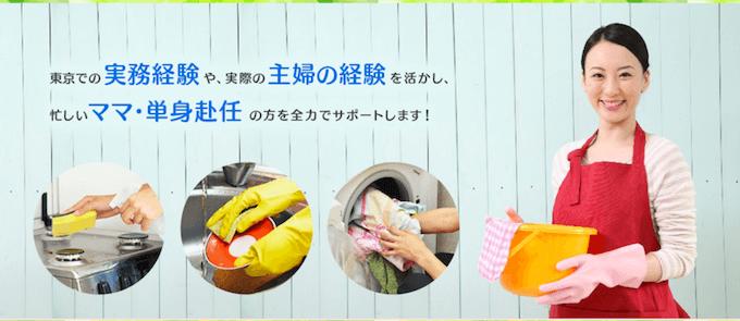 家事代行のfuku(フク)