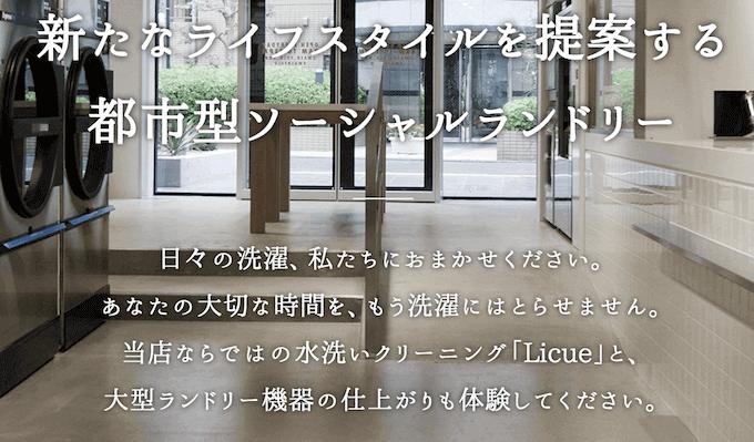 中目黒駅高架下のWASH&FOLD