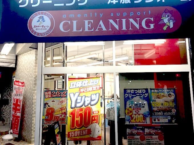 スワローチェーン渋谷店