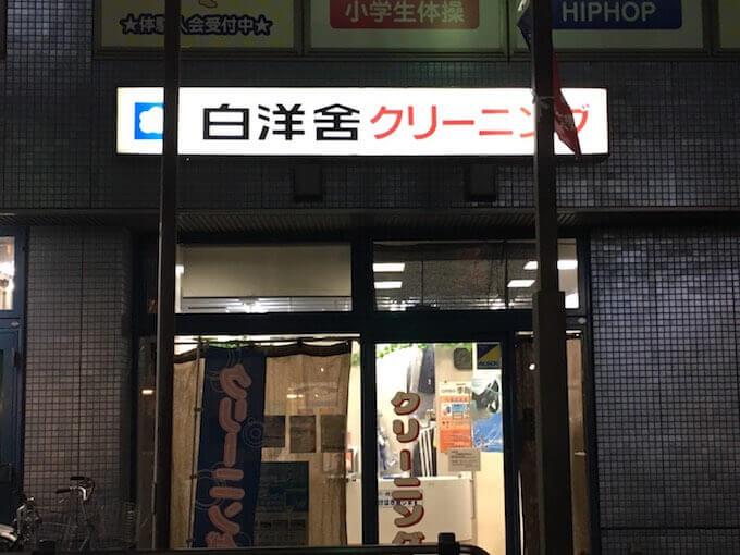 白洋舎クリーニング仙川店