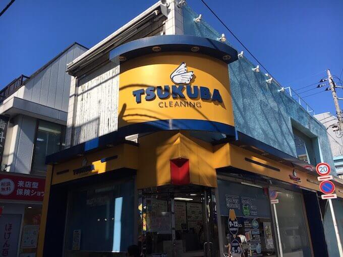 つくばクリーニング仙川店