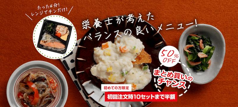 ヨシケイの夕食ネット