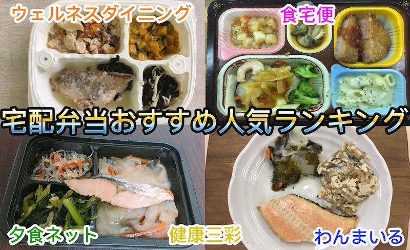 宅配弁当おすすめ人気ランキング